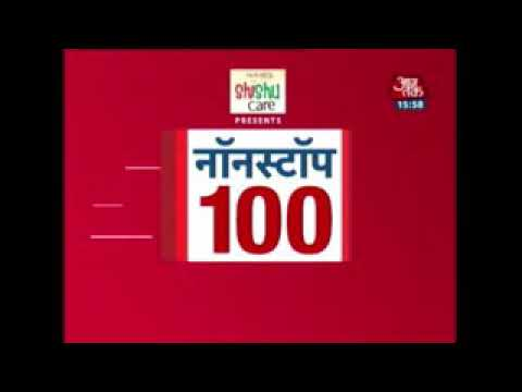 Aaj tak top 100 News by all world