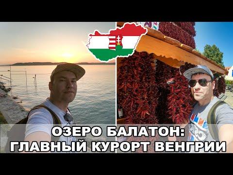 Озеро Балатон / Венгерское море / Главный курорт Венгрии / Венгрия #1