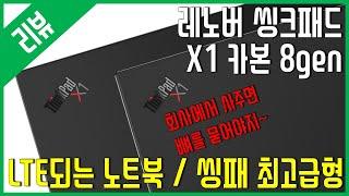 [리뷰] 레노버 씽크패드 X1 카본 - LTE 되는 노…