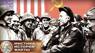 Встреча на Эльбе  Какие инструкции давались американцам для общения с солдатами Красной Армии