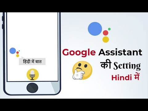 👉 Quick Set Up Google Assistant Hindi – Google Assistant Hindi