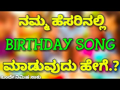 Best Website To Create Birthday Songs|How To Create Birthday Song Of Your Name In Kannada - ಕನ್ನಡ