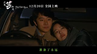 《只有芸知道》主题曲《相爱的那天》MV 【预告片先知 | 20191202】