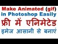 How to Make an Animated GIF Image In Photoshop Easily for FREE (Create an Animated gif)