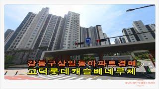 [강동아파트경매] 서울 강동구 상일동 고덕 롯데캐슬 베…