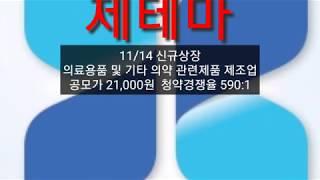 [세력주닷컴 신규상장정보] 제테마 - 에스제이그룹 우양…