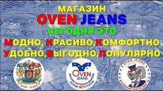 Канал Мода и Красота рекомендует покупать лучшие Джинсы в магазине OVEN JEANS