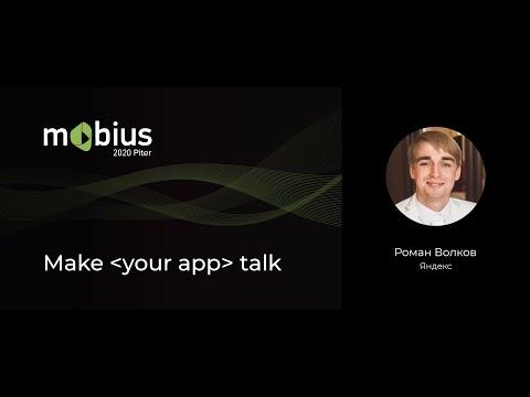Роман Волков — Make your app talk