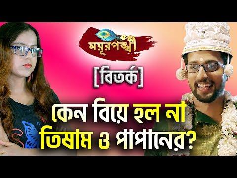 Mayurpankhi Today Episode 1st January 2019 || New Episode