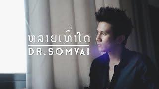 DR.Somvai - ຫລາຍເທົ່າໃດ [Music Lyrics] |(Prod By.Zamio P)