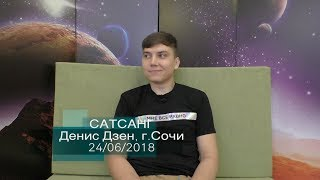 Сатсанг «Тишины» Денис Дзен, г. Сочи 24/06/2018