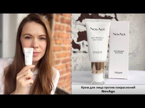 Тестирую крем против покраснений NovAge