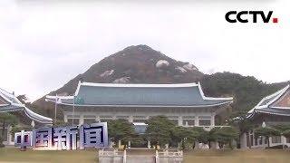 [中国新闻] 韩国不再续签韩日《军事情报保护协定》| CCTV中文国际