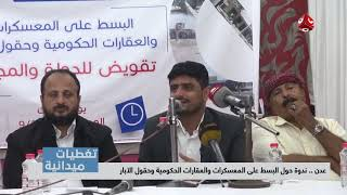 تغطيات عدن |  ندوة حول البسط على المعسكرات والعقارات الحكومية وحقول الآبار