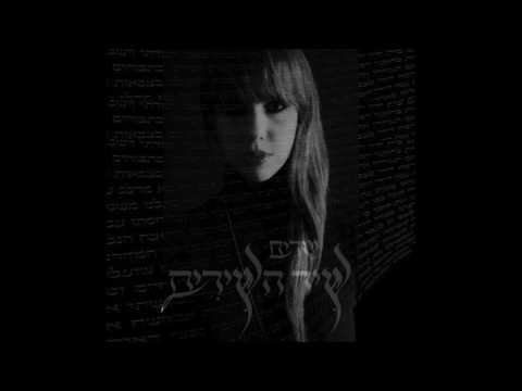Song of Songs - Shir Hashirim