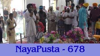 Sikh Children | Sama Chakhewa | NayaPusta - 678