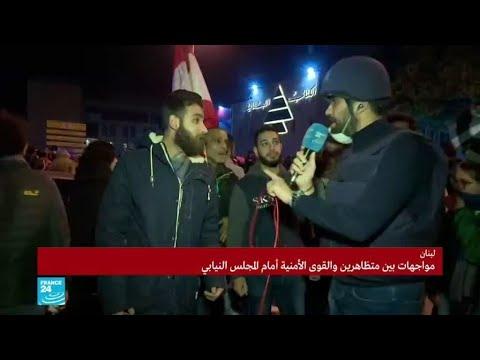 لبنان: أكثر من 200 مصاب خلال مواجهات عنيفة بين المتظاهرين وقوى الأمن وسط بيروت  - 12:00-2020 / 1 / 20