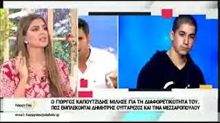 Peoplegreece.com : Μεσσαροπούλου για Καπουτζίδη