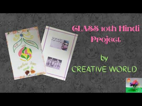 Hindi project class 10th