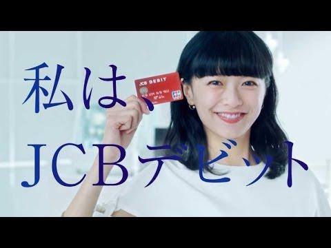 榮倉奈々 JCBデビット CM スチル画像。CM動画を再生できます。