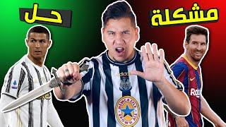 أتحدى جمهور ريال مدريد وهذه مشكلة ميسي التكتيكية !! 😡 | محمد عدنان