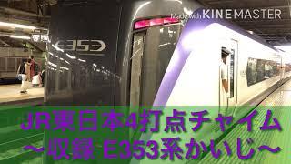 【チャイム】JR東日本4打点チャイム