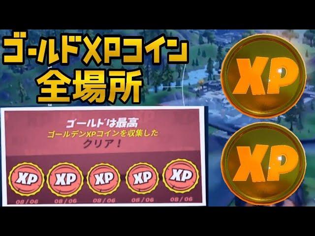 コイン フォトナ xp 【ポケモンGO】入手XPや相棒のハートポイント、ほしのすなが増える?!アップデート内容まとめ