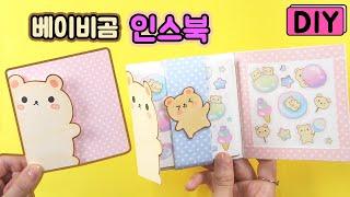 베이비곰 인스북 만들기 ☆ DIY Sticker Cas…