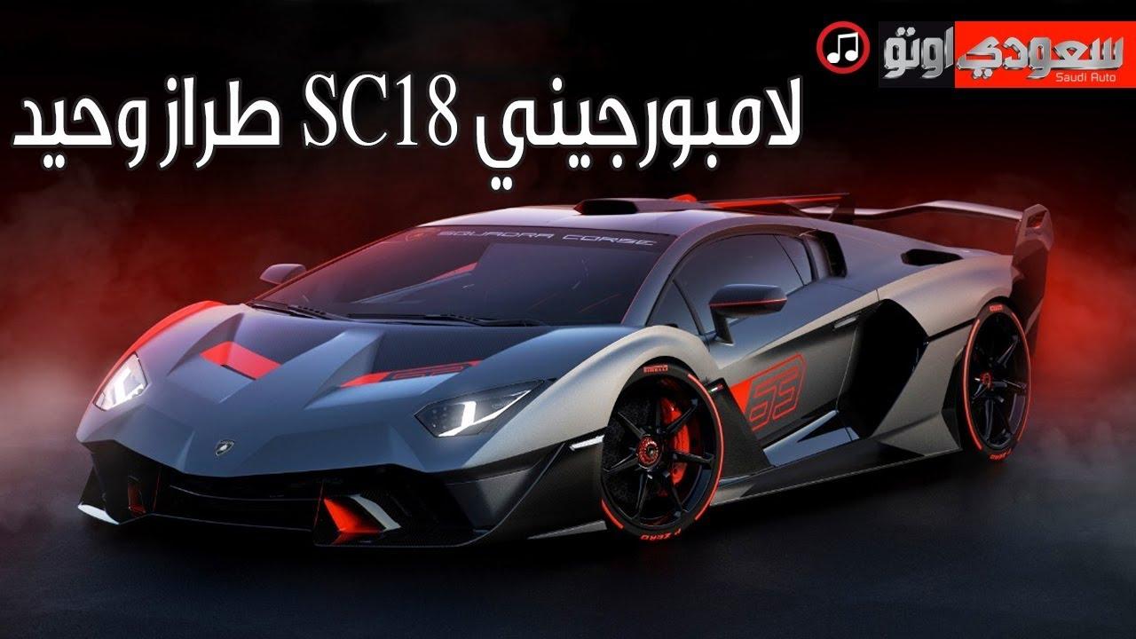تعرف على لامبورجيني SC18 والتي تم صناعتها لعميل واحد فقط   سعودي أوتو