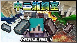 『Minecraft』冬瓜__三傻三界模組生存 #33-1 打造中二龍鋼室!! 開始量產火u0026冰龍鋼!! Ft.禾卯x小柳 冠冠『我的世界』