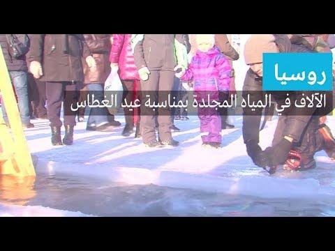 روسيا: الآلاف في المياه المجلدة بمناسبة عيد الغطاس  - نشر قبل 18 ساعة