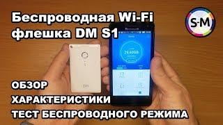 беспроводная Wi-Fi флешка DM S1