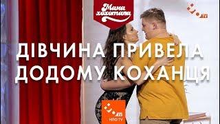 Дівчина привела додому коханця | Шоу Мамахохотала | НЛО TV