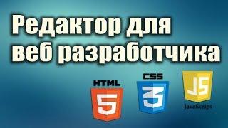 Редактор для веб разработчика. Редактор для вёрстки. html css javascript уроки для начинающих.