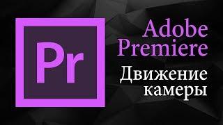 движение камеры в Adobe Premiere Pro  Уроки видеомонтажа
