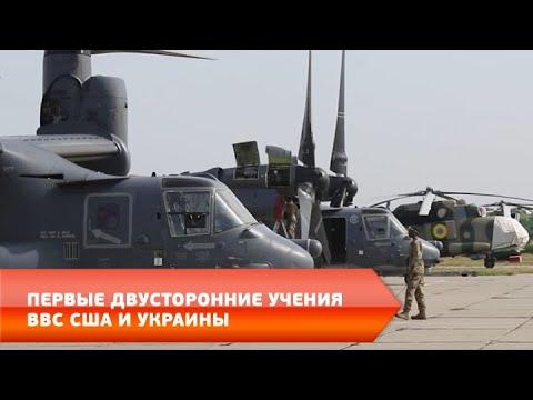DumskayaTV: Первые двусторонние учения ВВС США и Украины