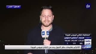 مستجدات فيروس كورونا في فلسطين (11/4/2020)