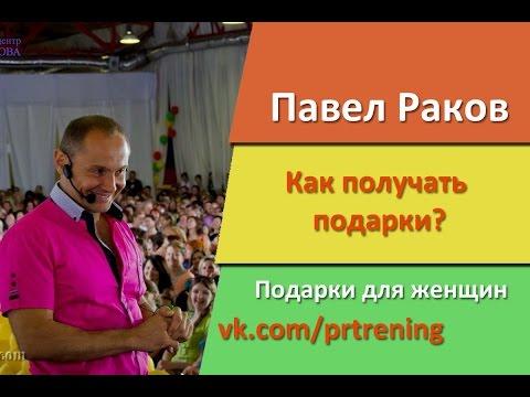 Павел Раков и его тренинг