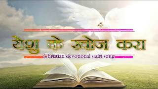 "येशु के खोज करा ""Yeshu Ke Khoj kara"" Sadri Jesus Song 