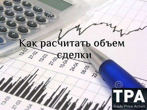 Как расчитать лот для открытия сделки на Forex.