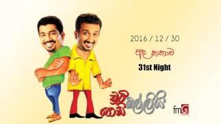 Chooty Malli Podi Malli (31st Night)