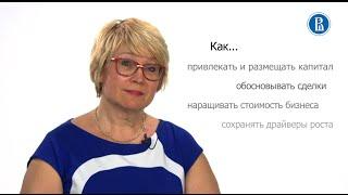 видео Корпоративные финансы