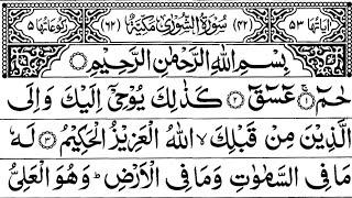 Surah As-Shura Full    By Sheikh Shuraim With Arabic Text (HD) سورة الشورى 