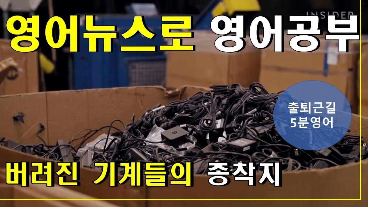 영어뉴스듣기(영한대역) : 버려진 기계들의 종착지