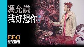 馮允謙 Jay Fung《我好想你》[Official MV]