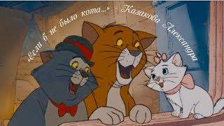 """Песня: """"Если б не было кота"""" в исполнении Казаковой Александры"""
