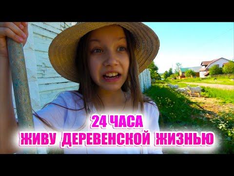 24 ЧАСА ЖИВУ ДЕРЕВЕНСКОЙ ЖИЗНЬЮ Сумасшедшие каникулы / Вики Шоу