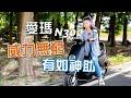 【愛瑪】N300 48V鉛酸 一鍵啟動 前後避震 電動車(電動自行車) product youtube thumbnail