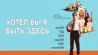 Хотел бы я быть здесь / Wish I Was Here (2014) / Комедия
