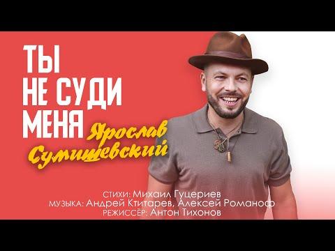 Смотреть клип Ярослав Сумишевский - Ты Не Суди Меня